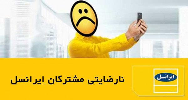 نارضایتی مشترکان ایرانسل