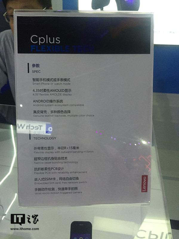 گوشی منعطف لنوو سی پلاس (Cplus)