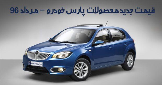 قیمت محصولات پارس خودرو