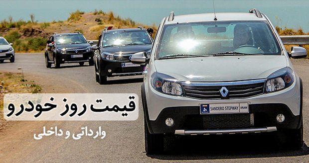 جدیدترین قیمت خودرو