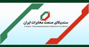 سندیکای صنعت مخابرات ایران