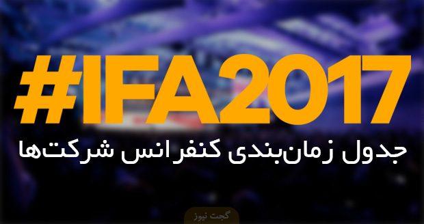 جدول زمانبندی برگزاری کنفرانس شرکت ها در نمایشگاه IFA 2017