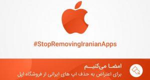 کمپین توقف حذف اپلیکیشن های ایرانی