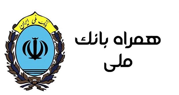 برنامه بانک ملی