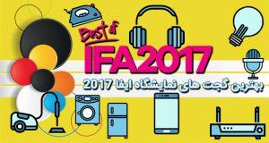 بهترین گجت های معرفی شده در نمایشگاه IFA 2017
