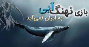وزیر ارتباطات: در مورد بازی نهنگ آبی اطلاع رسانی کنید، بازی چالش نهنگ آبی به ایران نمیآید