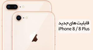 قابلیت های آیفون 8 و آیفون 8 پلاس اپل
