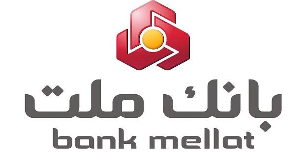 برنامه همراه بانک ملت