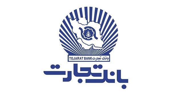 برنامه همراه بانک تجارت