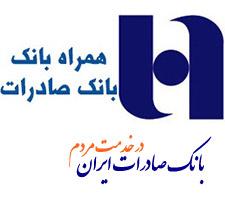 برنامه همراه بانک صادرات