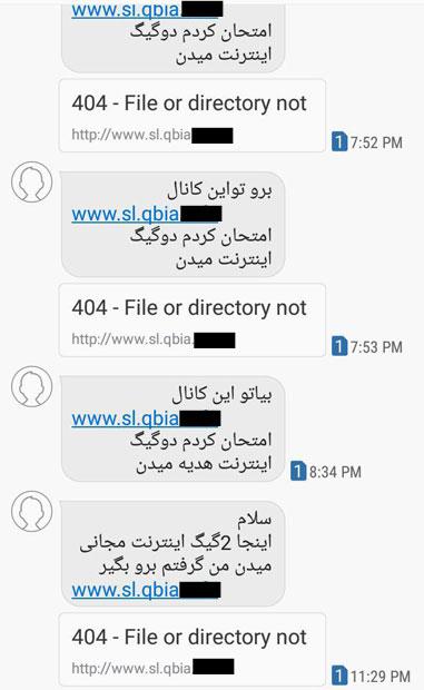 شیوع ویروس پیامکی خطرناک برای گوشی های موبایل: برو تو این کانال 2 گیگ اینترنت میدن!