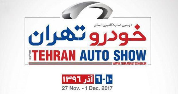 نمایشگاه خودرو تهران 96