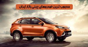 محبوب ترین خودروهای چینی بازار ایران
