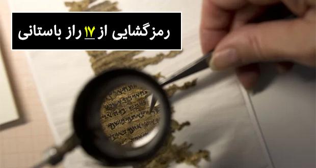 راز باستانی