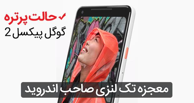 حالت پرتره دوربین گوگل پیکسل 2