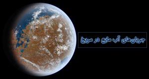 جریان های آب مایع در مریخ