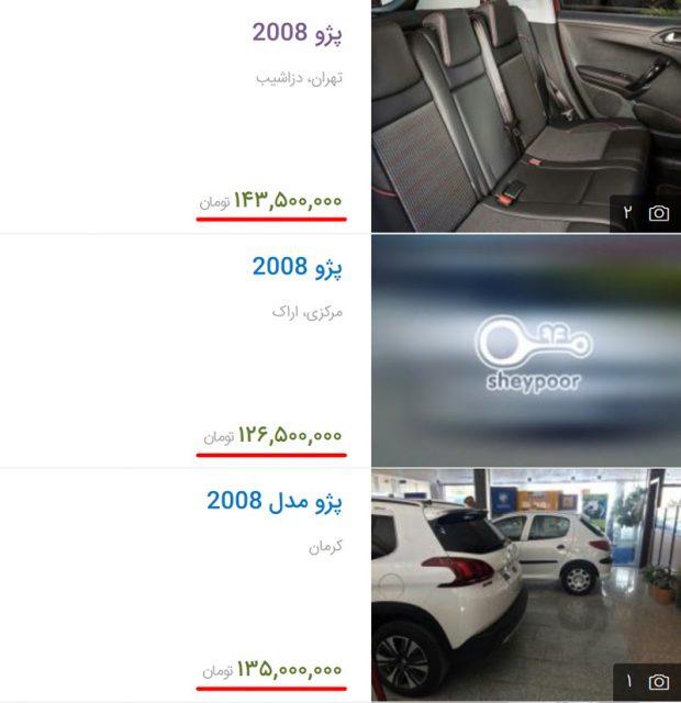 فروش پژو 2008