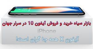 بازار سیاه خرید و فروش آیفون 10 اپل در سراسر جهان؛ آیفون ایکس همه جا گران است!