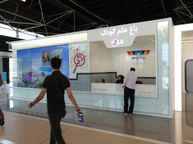 باغ علم ال جی