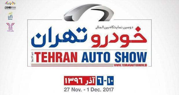دومین دوره نمایشگاه خودرو تهران