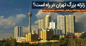 احتمال وقوع زلزله 7.5 ریشتری در تهران طی 4 ماه آینده!