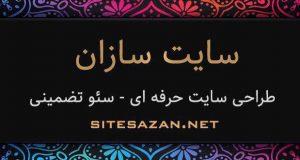سایت سازان