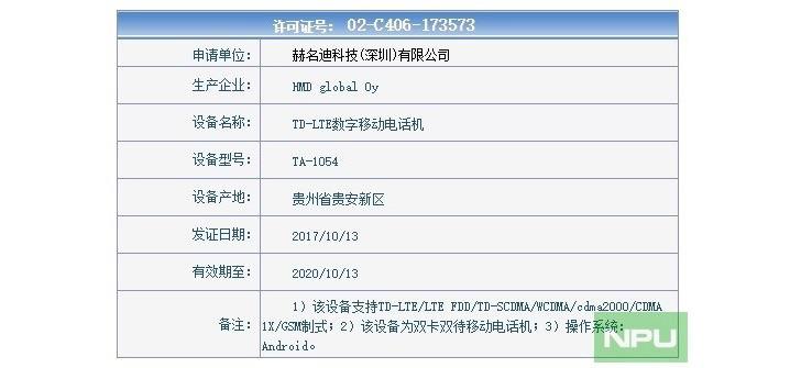 نوکیا 6 2018 در تنا رویت شد؛ یک گام دیگر تا رونمایی
