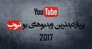 پربازدیدترین ویدیوهای یوتیوب در سال 2017 معرفی شدند