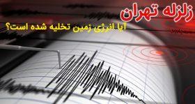 آیا زلزله تهران در روز ۲۹ آذر انرژی درونی زمین را تخلیه کرد؟
