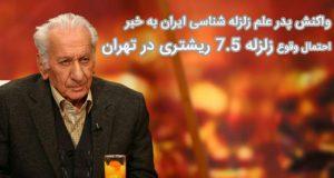 واکنش پدر علم زلزله شناسی ایران به خبر احتمال وقوع زلزله 7.5 ریشتری در تهران