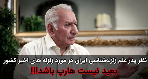 نظر پدر علم زلزلهشناسی ایران در مورد زلزله های اخیر کشور؛ بعید نیست هارپ باشد