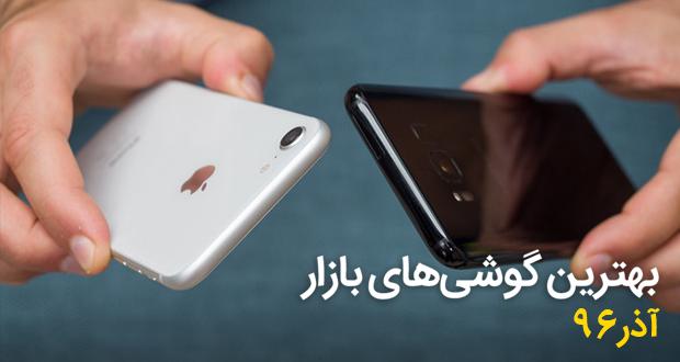 بهترین گوشی های بازار