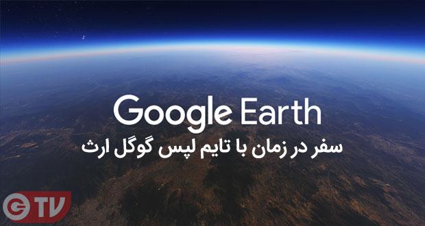 تایم لپس گوگل ارث