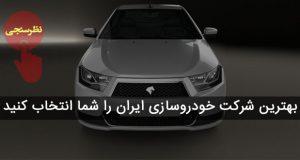 بهترین شرکت خودروسازی ایران