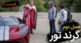 دانلود قسمت 2 فصل دوم گرند تور با زیرنویس فارسی و لینک مستقیم