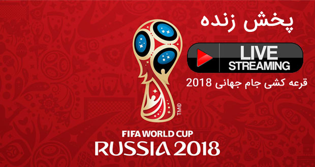 پخش زنده قرعه کشی جام جهانی 2018 روسیه (آنلاین)
