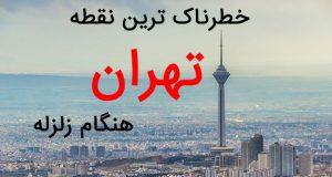 خطرناک ترین نقطه تهران هنگام زلزله