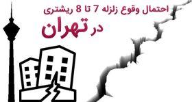 احتمال وقوع زلزله ۷ تا ۸ ریشتری در تهران و البرز ؛ گسل ماهدشت فعال شده است