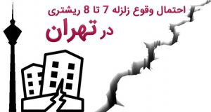 وقوع زلزله 7 تا 8 ریشتری در تهران و البرز