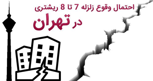 وقوع ز له 7 تا 8 ریشتری در تهران و البرز