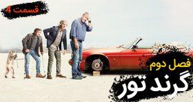 دانلود قسمت 4 فصل دوم گرند تور با زیرنویس فارسی و لینک مستقیم