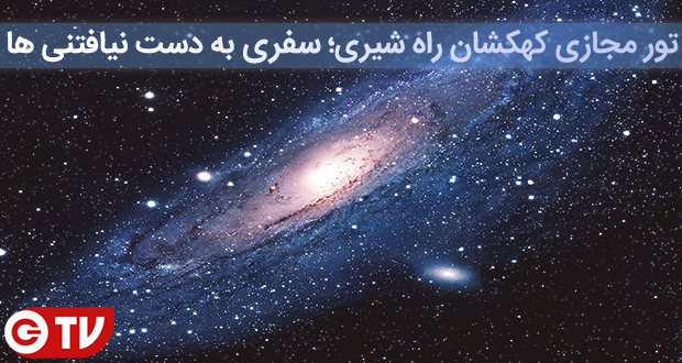 تور مجازی کهکشان راه شیری