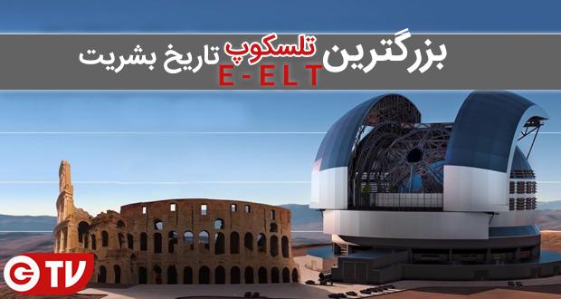 بزرگترین تلسکوپ تاریخ بشریت