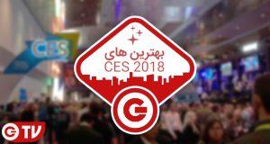 بهترین های CES