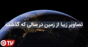 تصاویر زیبا از زمین