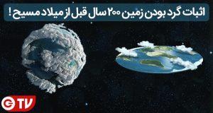 اثبات گرد بودن زمین در 200 سال قبل از میلاد مسیح