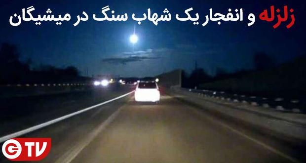زلزله و انفجار یک شهاب سنگ در میشیگان