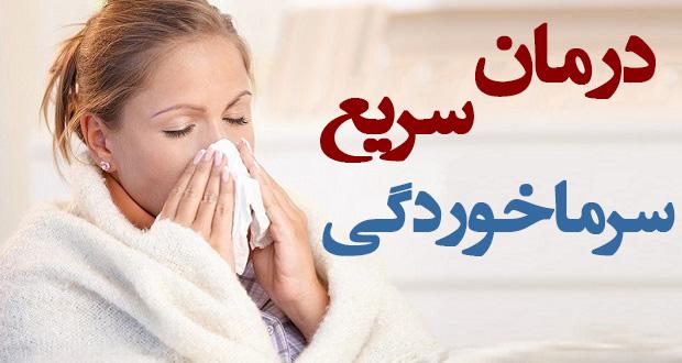 روش درمان سرماخوردگی در سریعترین زمان ممکن