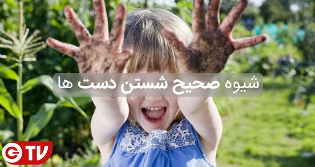 شیوه صحیح شستن دست ها