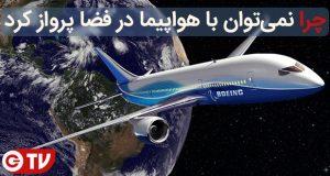 چرا نمیتوان با هواپیما در فضا پرواز کرد